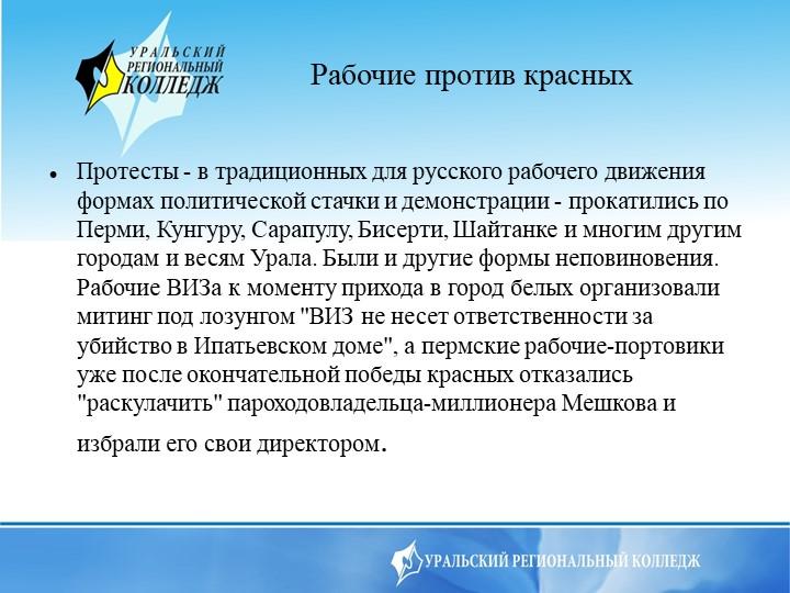 Рабочие против красныхПротесты - в традиционных для русского рабочего движени...
