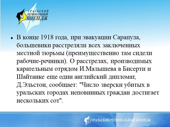 В конце 1918 года, при эвакуации Сарапула, большевики расстреляли всех заключ...