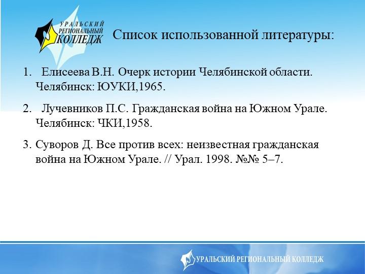 Список использованной литературы:  Елисеева В.Н. Очерк истории Челябинской об...