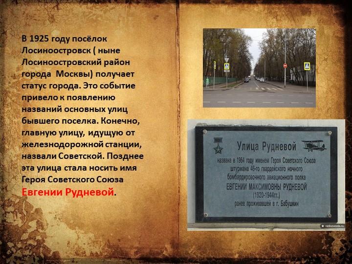 В 1925 году посёлок Лосиноостровск ( ныне Лосиноостровский район города  Моск...