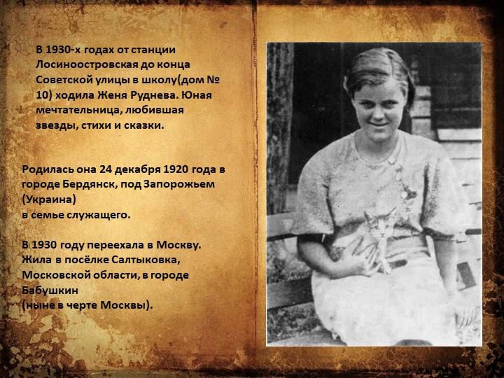 В 1930-х годах от станции Лосиноостровская до конца Советской улицы в школу(д...