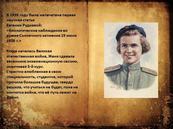 В 1939 году была напечатана первая научная статьяЕвгении Рудневой:«Биологич...