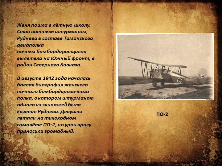 Женя пошла в лётную школу. Став военным штурманом, Руднева в составе Таманско...