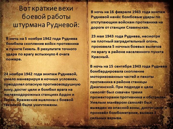 Вот краткие вехи боевой работы штурмана Рудневой:В ночь на 5 ноября 1942 года...