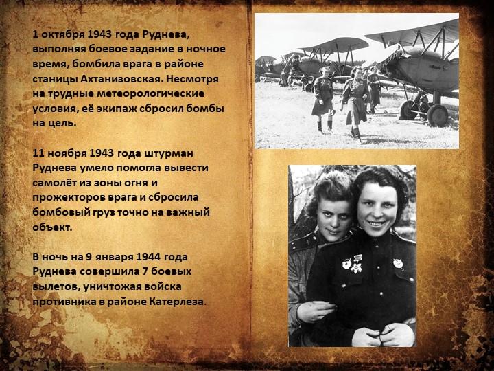 1 октября 1943 года Руднева, выполняя боевое задание в ночное время, бомбила...