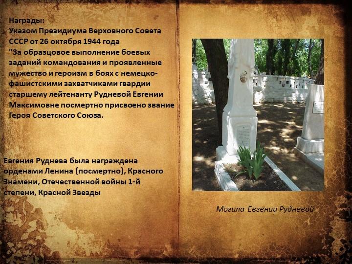 """Награды:Указом Президиума Верховного Совета СССР от 26 октября 1944 года""""За..."""