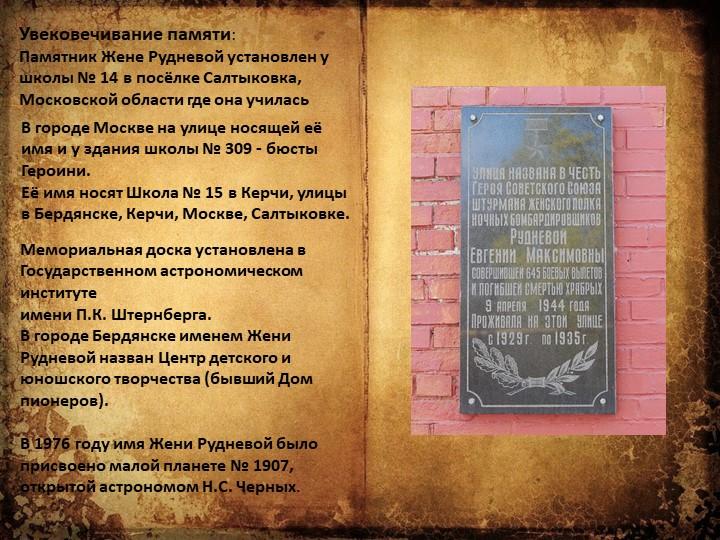 Увековечивание памяти:Памятник Жене Рудневой установлен у школы № 14 в посёл...