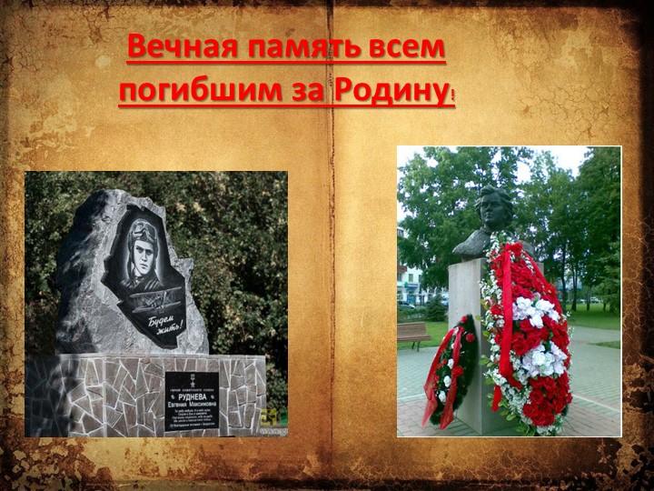 Вечная память всем погибшим за Родину!