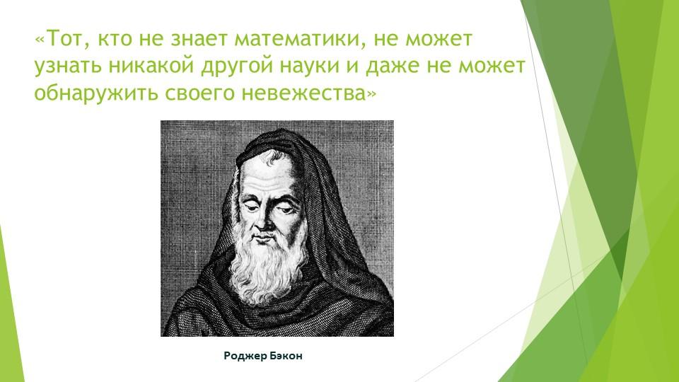 «Тот, кто не знает математики, не может узнать никакой другой науки и даже не...