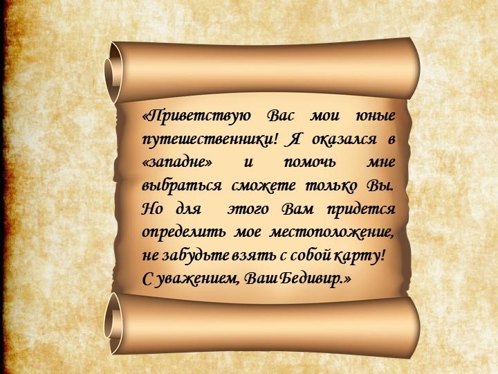 «Приветствую Вас мои юные путешественники! Я оказался в «западне» и помочь мн...