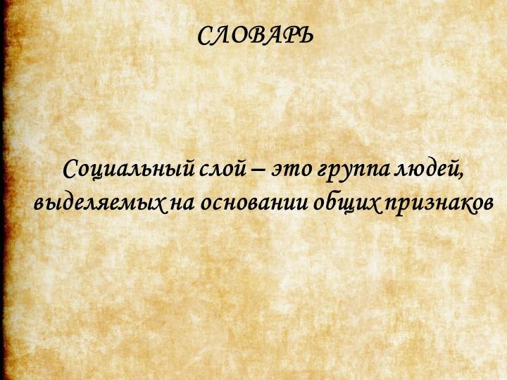 СловарьСоциальный слой – это группа людей, выделяемых на основании общих приз...