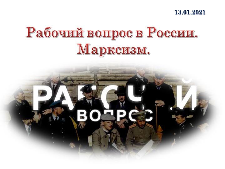 Рабочий вопрос в России. Марксизм.13.01.2021