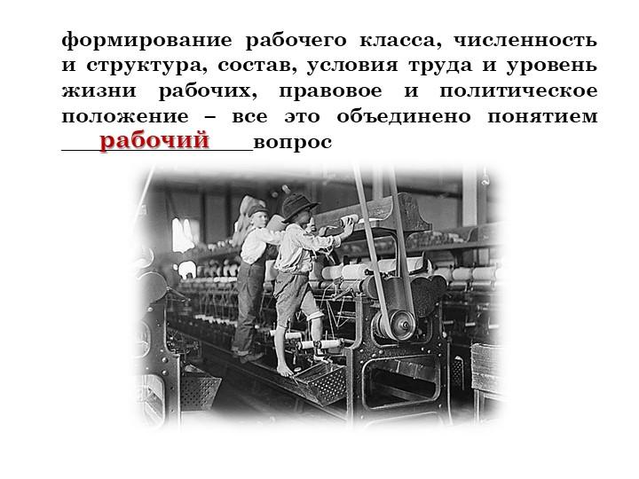 формирование рабочего класса, численность и структура, состав, условия труда...