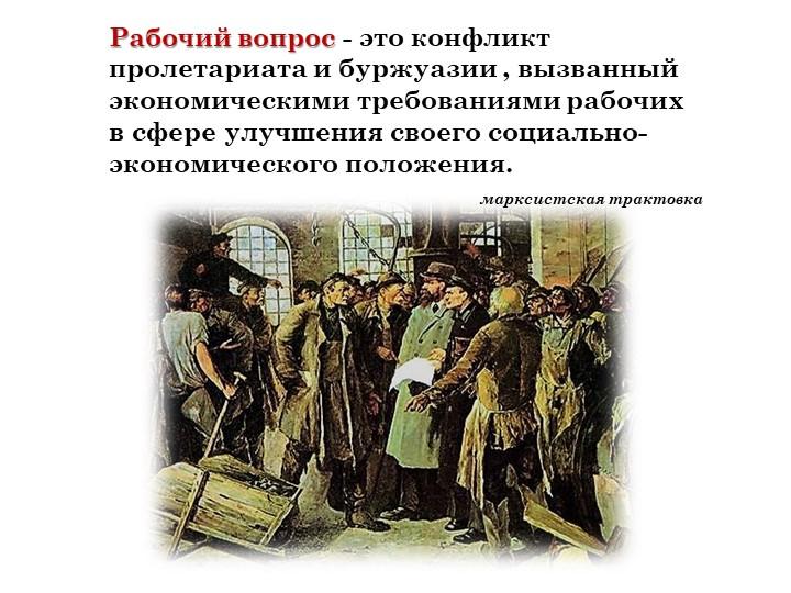 Рабочий вопрос - это конфликт пролетариата и буржуазии , вызванный экономичес...