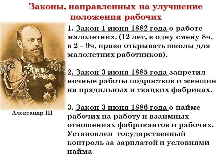Законы, направленных на улучшение положения рабочих 1. Закон 1 июня 1882 года...