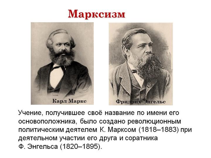 МарксизмКарл МарксФридрих Энгельс