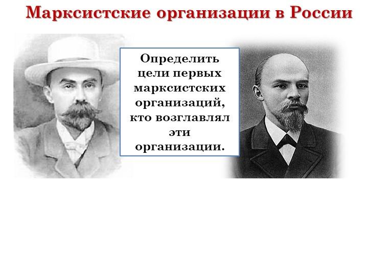 Марксистские организации в России1883 год первая марксистская группа «Освоб...