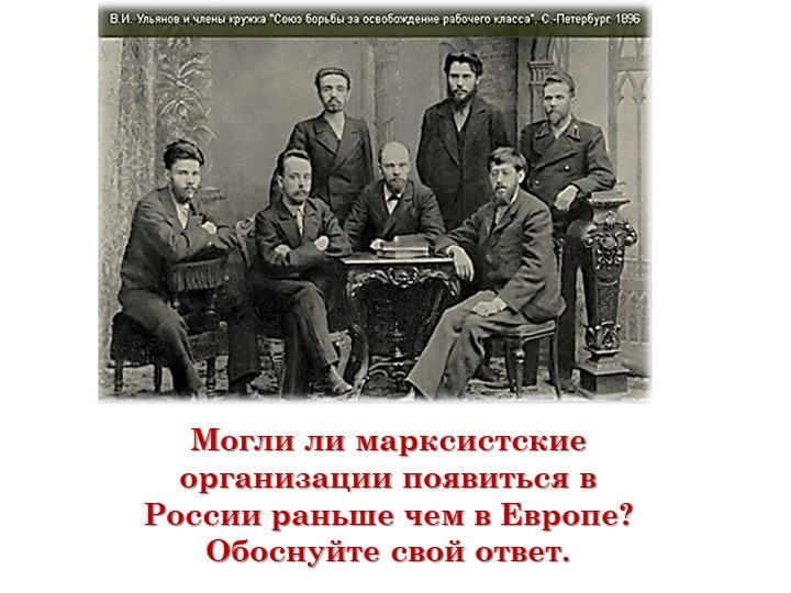 Могли ли марксистские организации появиться в России раньше чем в Европе? Обо...