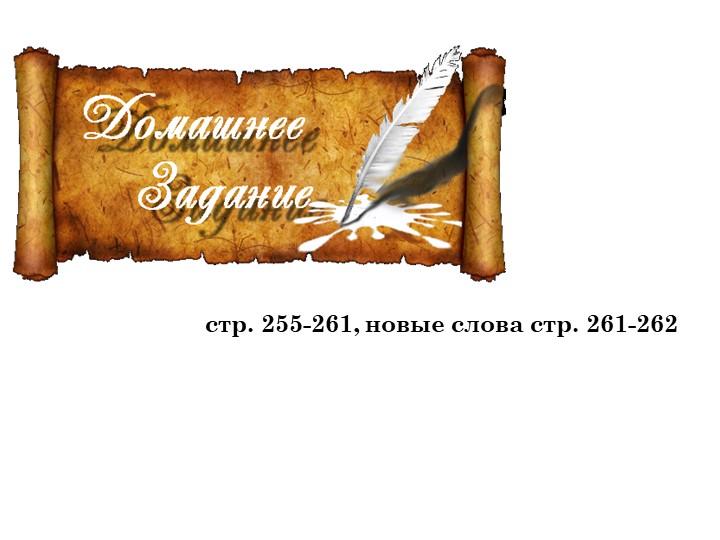 стр. 255-261, новые слова стр. 261-262