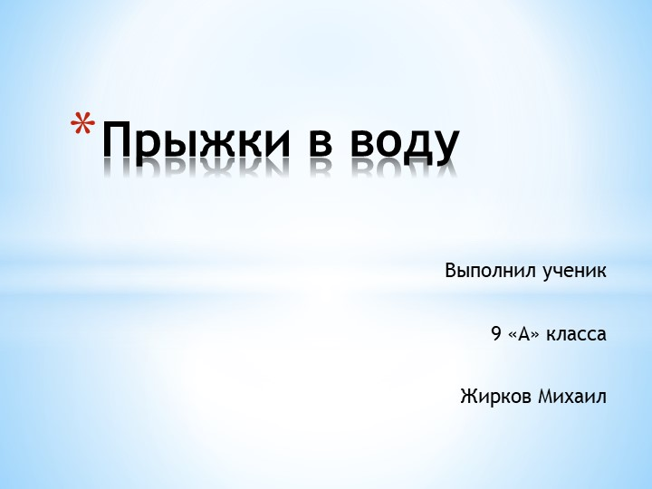 Выполнил ученик9 «А» классаЖирков МихаилПрыжки в воду