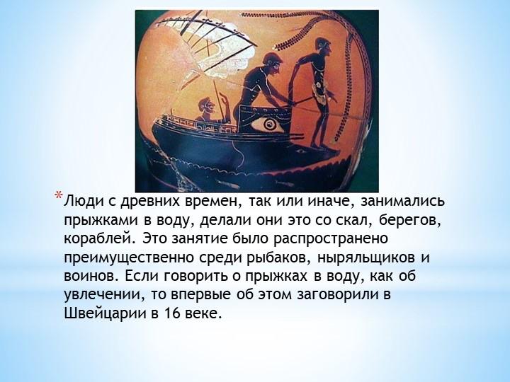Люди с древних времен, так или иначе, занимались прыжками в воду, делали они...