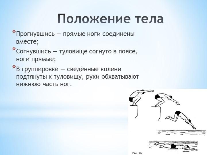 Положение телаПрогнувшись — прямые ноги соединены вместе;Согнувшись — тулови...