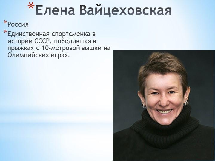 Елена ВайцеховскаяРоссияЕдинственная спортсменка в истории СССР, победившая...