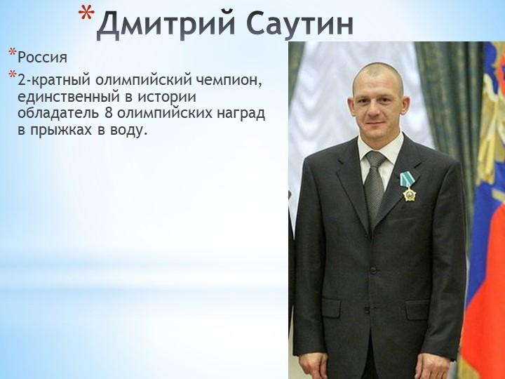 Дмитрий СаутинРоссия2-кратный олимпийский чемпион, единственный в истории об...