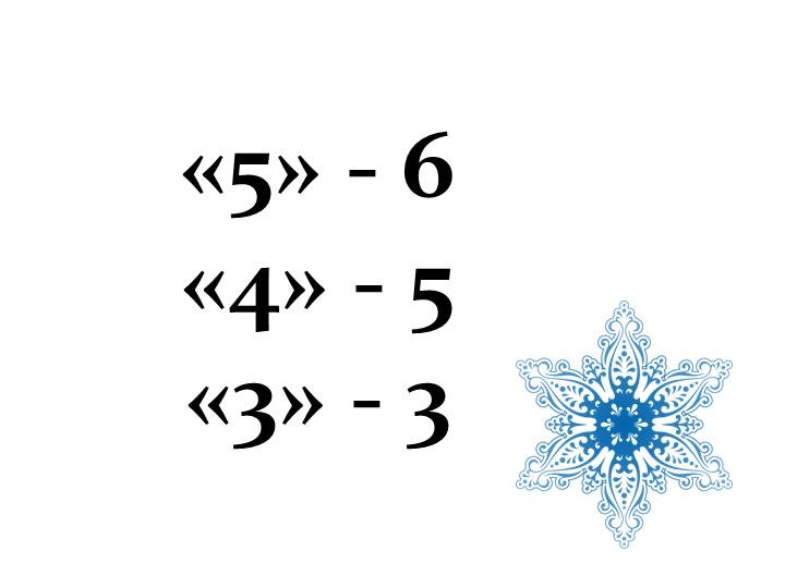 «5» - 6 «4» - 5«3» - 3