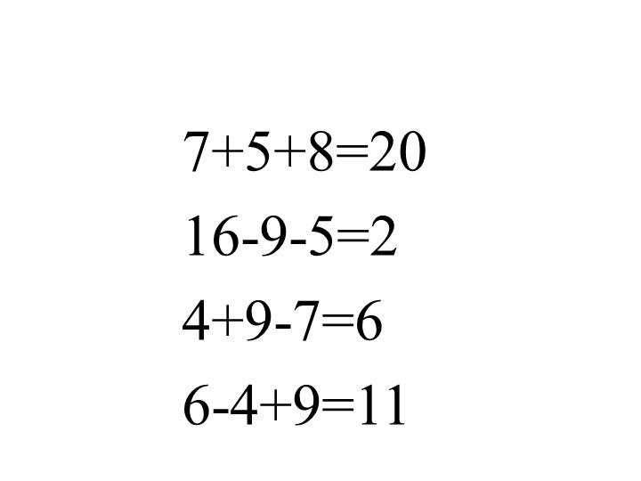 7+5+8=2016-9-5=24+9-7=66-4+9=11