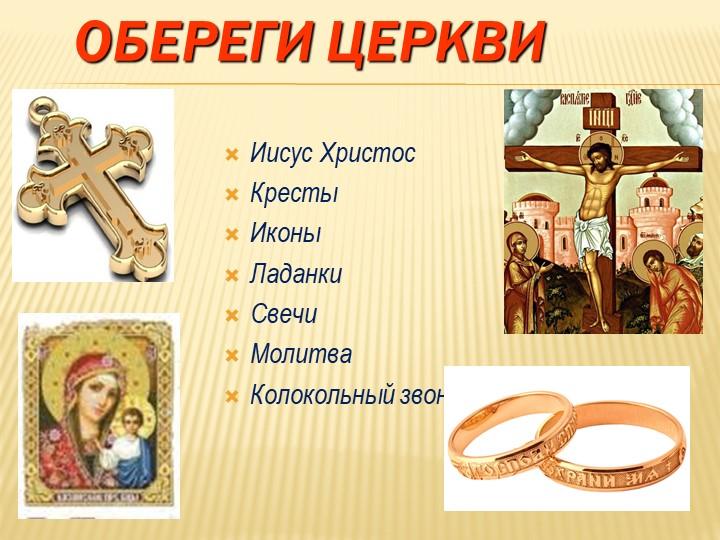 Обереги церквиИисус ХристосКрестыИконыЛаданкиСвечиМолитваКолокольный з...