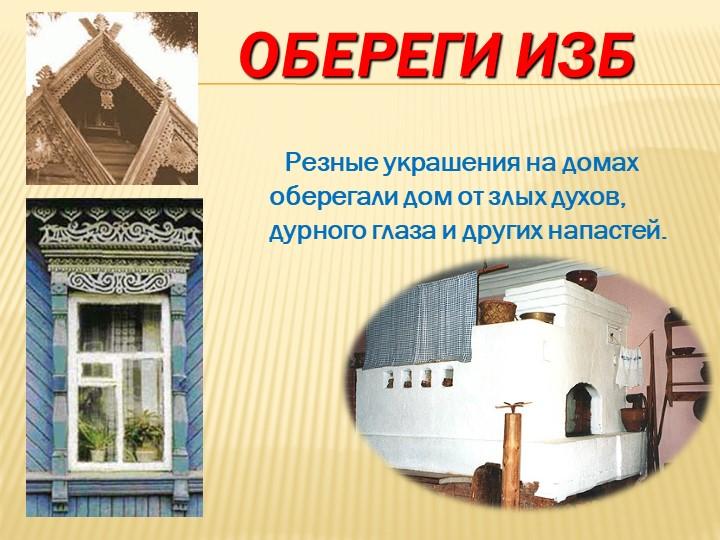 Обереги изб         Резные украшения на домах оберегали дом от злых духов, д...