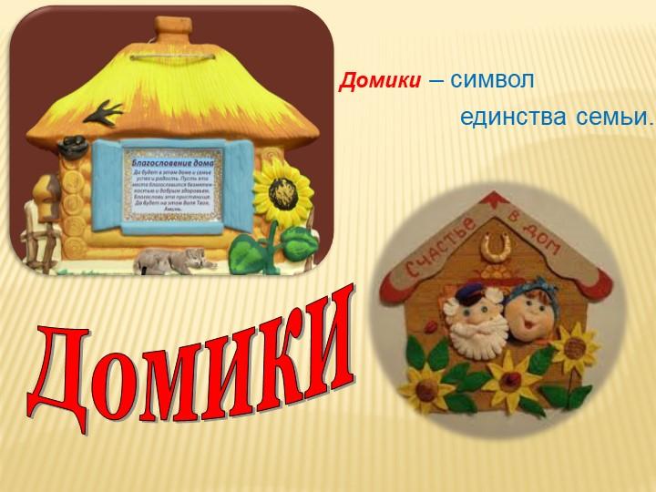 Домики – символ                  единства семьи.Домики