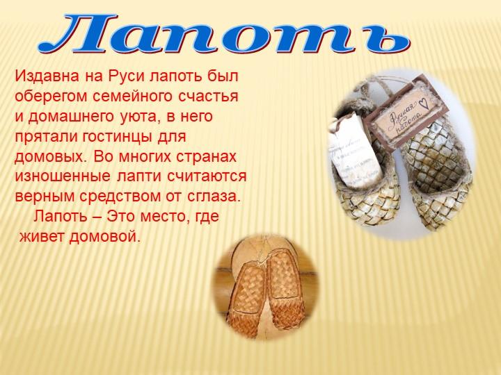 ЛапотьИздавна на Руси лапоть был оберегом семейного счастья и домашнего уют...