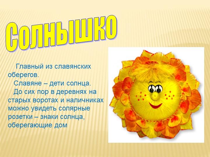 Солнышко    Главный из славянских оберегов.   Славяне – дети солнца.   До с...
