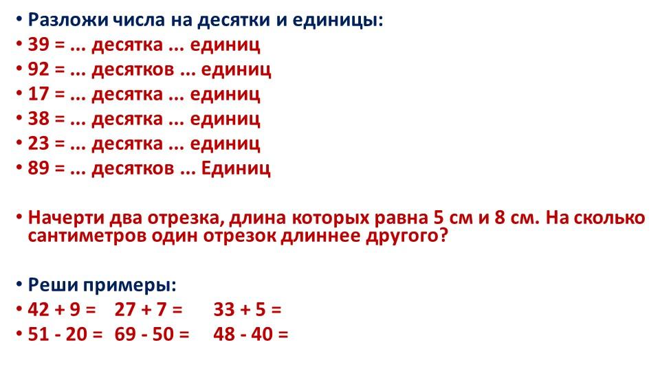 Разложи числа на десятки и единицы:39 = ... десятка ... единиц92 = ... дес...