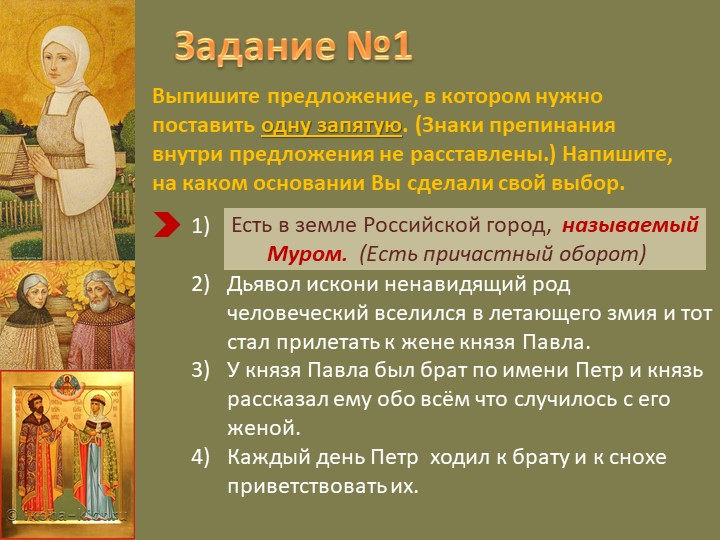 Есть в земле Российской город называемый Муром.Дьявол искони ненавидящий род...