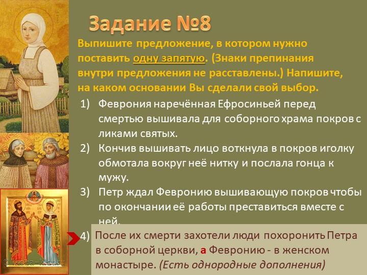 Феврония наречённая Ефросиньей перед смертью вышивала для соборного храма пок...