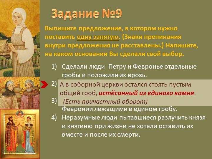 Сделали люди  Петру и Февронье отдельные гробы и положили их врозь.А в собор...