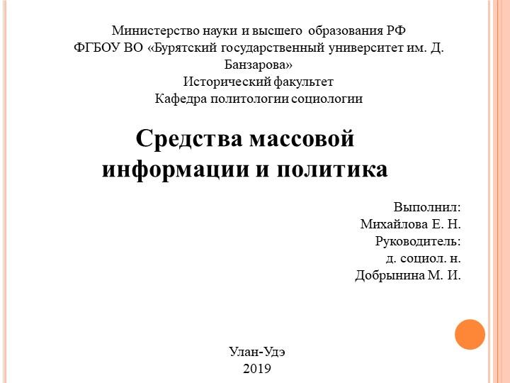 Министерство науки и высшего образования РФФГБОУ ВО «Бурятский государственн...