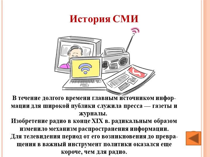 История СМИВ течение долгого времени главным источником информации для широк...