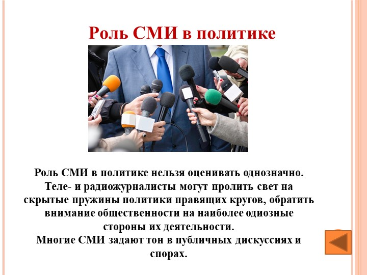 Роль СМИ в политикеРоль СМИ в политике нельзя оценивать однозначно.Теле- и р...