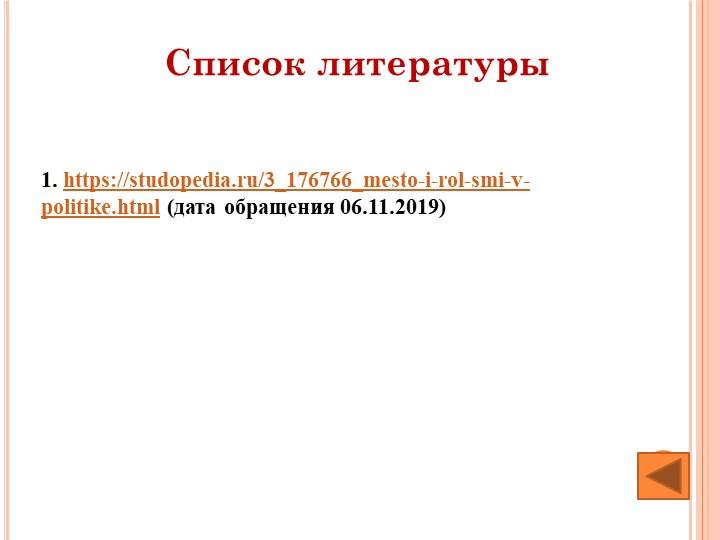 Список литературы1. https://studopedia.ru/3_176766_mesto-i-rol-smi-v-politike...