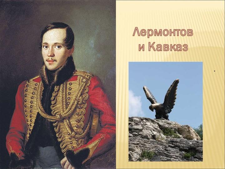 .Лермонтов и Кавказ