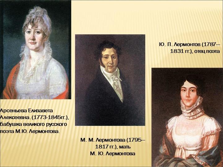 . Арсеньева Елизавета Алексеевна. (1773-1845гг.), бабушка великого русского п...