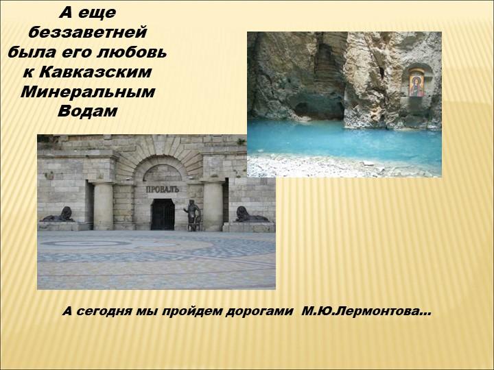 А еще беззаветней была его любовь к Кавказским Минеральным ВодамА сегодня мы...