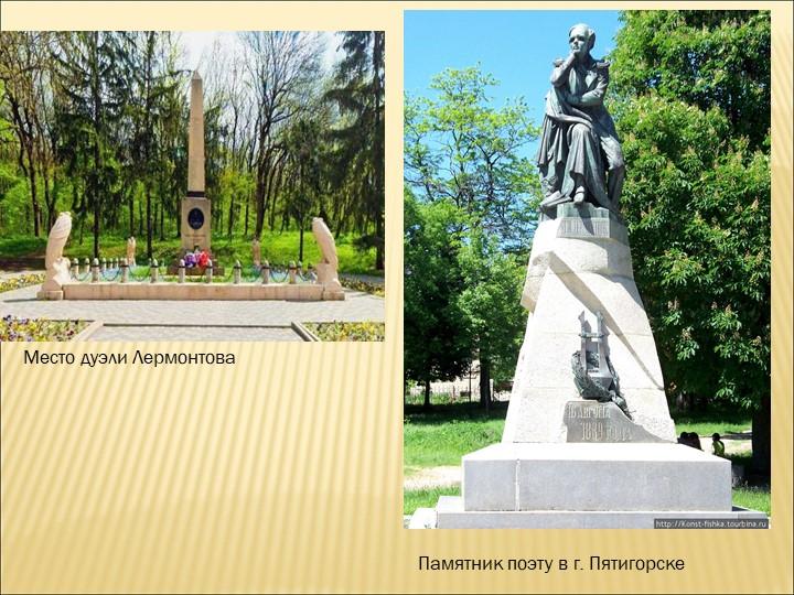Место дуэли ЛермонтоваПамятник поэту в г. Пятигорске