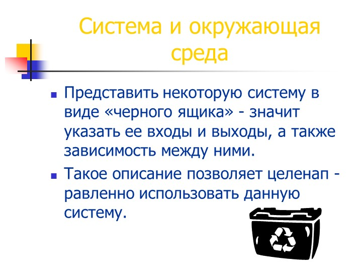 Система и окружающая средаПредставить некоторую систему в виде «черного ящика...