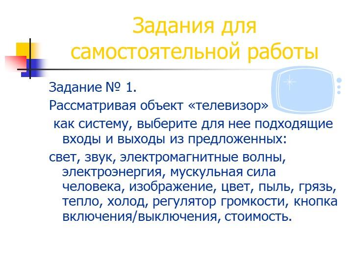 Задания для самостоятельной работыЗадание № 1.Рассматривая объект «телевизор...