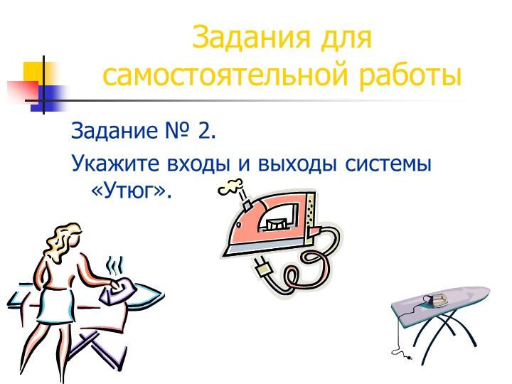 Задания для самостоятельной работыЗадание № 2.Укажите входы и выходы системы...
